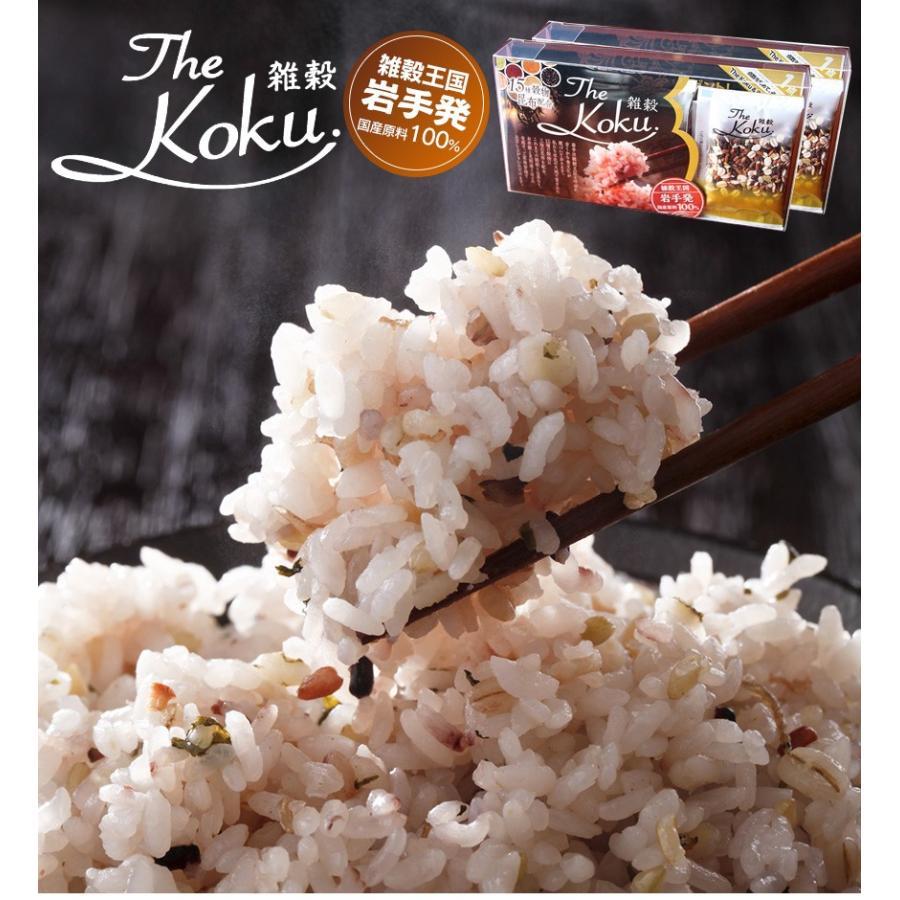 雑穀米 健康食品 食育 16種類 無農薬 国産雑穀100% 20g×9包×2 2パックセット 2個 2箱 岩手県産 THE KOKU お試し レトルト|wide|02