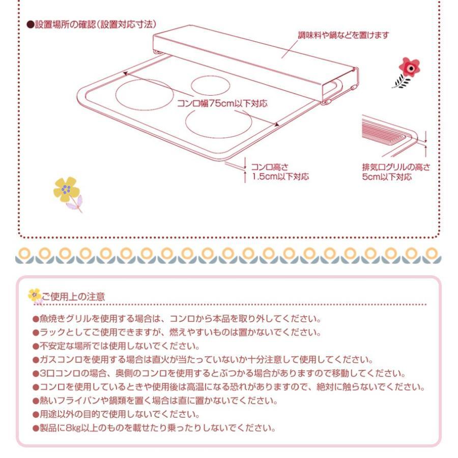 排気口カバー キッチン用品 グリルカバー 75cm 日本製 IH ガス コンロカバー コンロ奥ラック おしゃれ 調味料ラック 調味料置き 鍋置き|wide|05