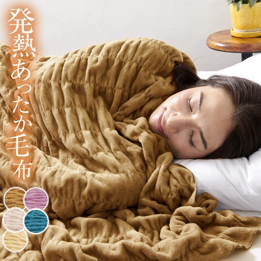 毛布 掛け毛布 掛毛布 発熱毛布 あったか毛布 あったかい 暖かい ふかふかケット 天然素材 綿 コットン 吸湿 伸縮 丸洗い 洗える ウォームサポート 日本製