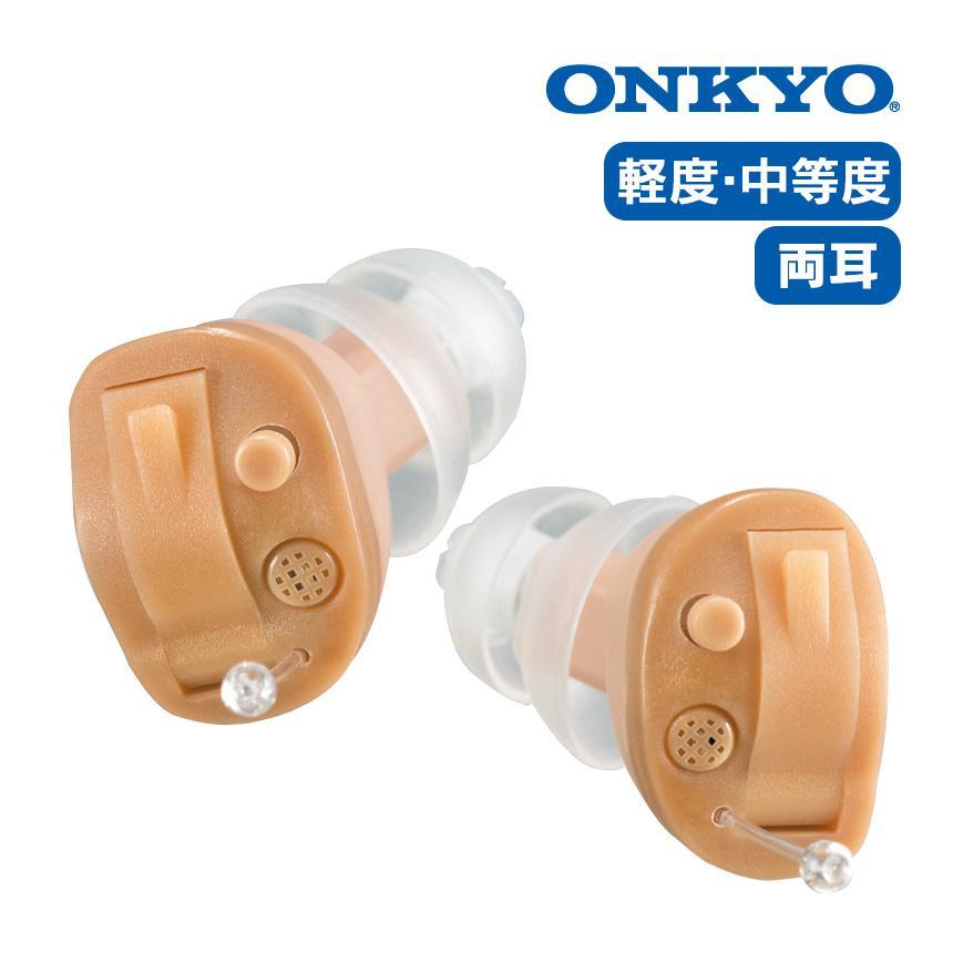 両耳セット 補聴器 高齢者 ONKYO 感謝価格 オンキョー マーケット 耳穴式 デジタル 非課税 両耳 OHS-D21 中等度 コンパクト 通販 軽度 肌色 購入 シニア 祖母