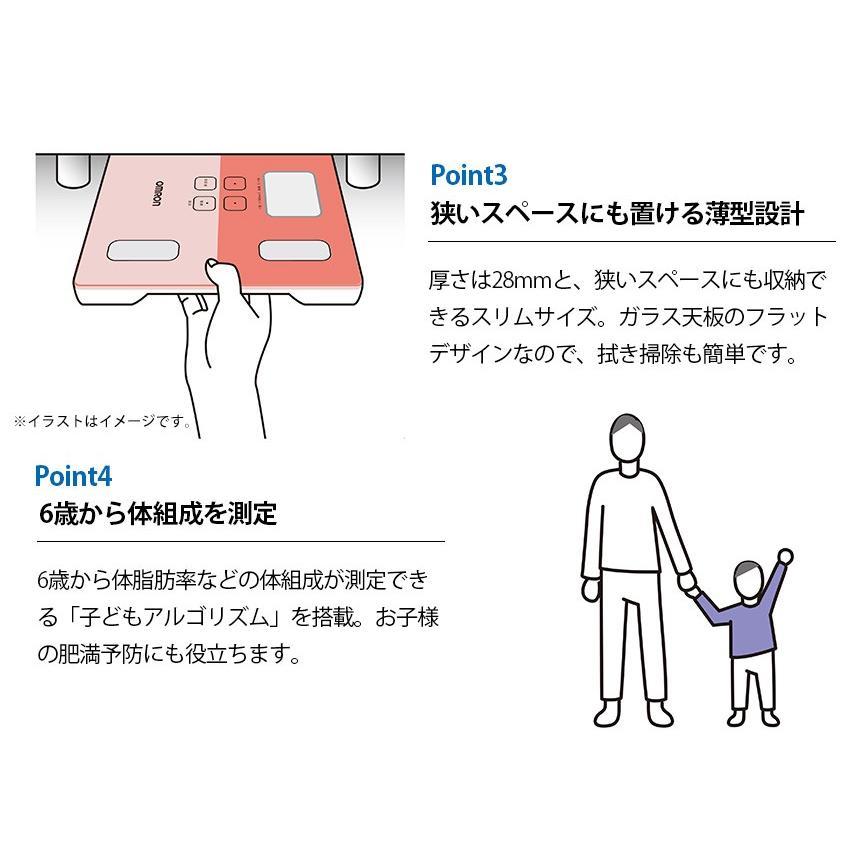 体重計 体重体組成計 スマホ連動 正確 体脂肪計付き体重計 オムロン omron iPhone ios アプリ ヘルスケア 連携 データ転送 スマホ カラダスキャン|wide|04