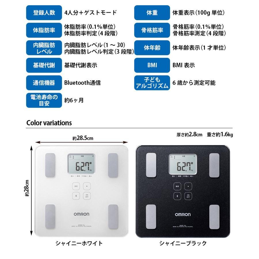 体重計 体重体組成計 スマホ連動 正確 体脂肪計付き体重計 オムロン omron iPhone ios アプリ ヘルスケア 連携 データ転送 スマホ カラダスキャン|wide|05