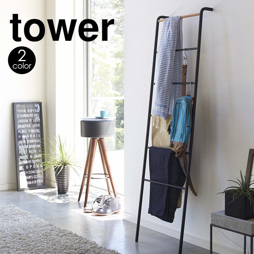 洋服掛け ハンガーラック ラダーハンガー 送料無料でお届けします 一時置き ズボンハンガー 激安超特価 置き場 スラックスハンガー コートハンガー タワー おしゃれ tower ラダーラック