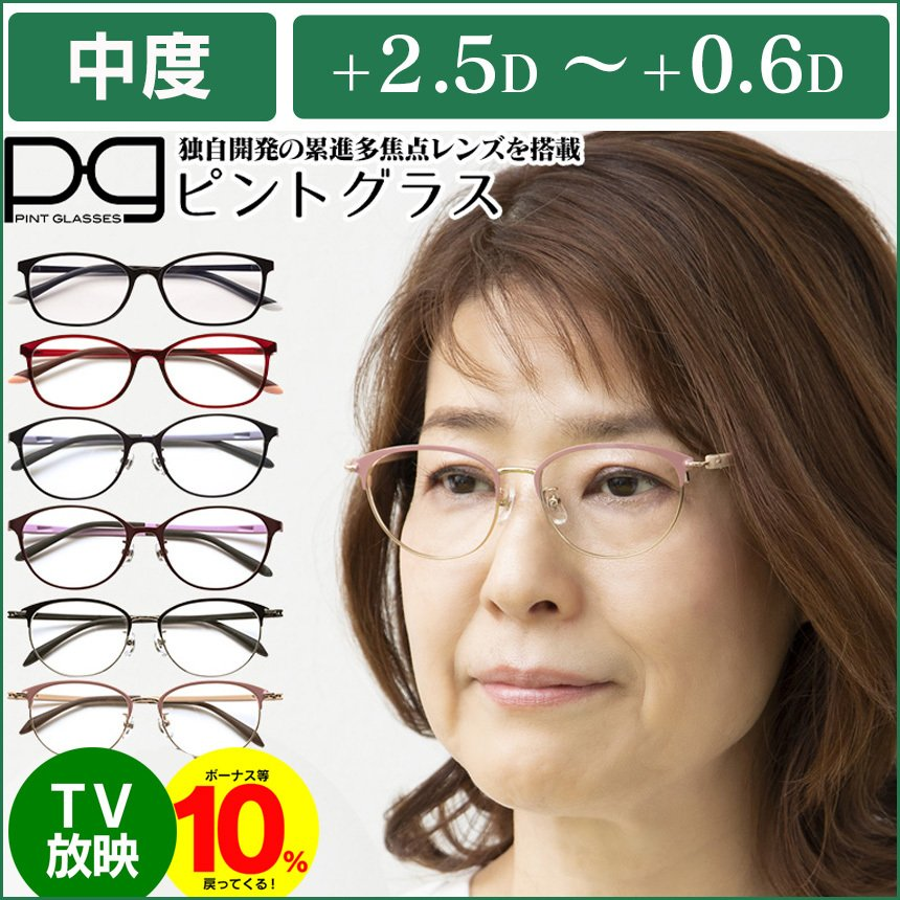 ピントグラス 純烈 中度 眼鏡 メガネ めがね 老眼鏡 超特価 シニアグラス 累進レンズ おすすめ 取扱店 口コミ 人気 評判 保障 累進多焦点