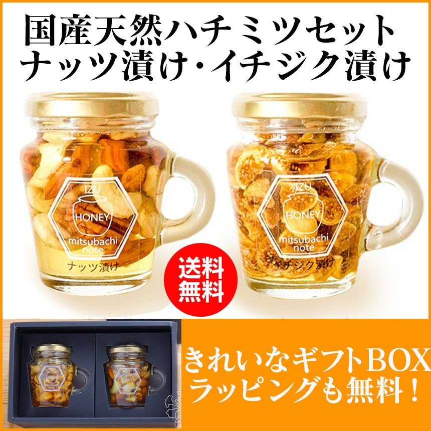伊豆半島の国産天然ハチミツセット(ナッツ漬け・イチジク漬け)