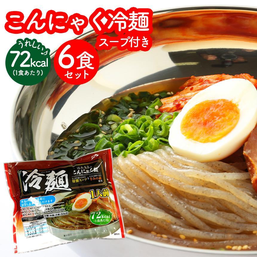 ダイエット食品 こんにゃく麺 冷麺 こんにゃく冷麺 国産 6食入り スープ付き ローカロ 韓国冷麺|wide