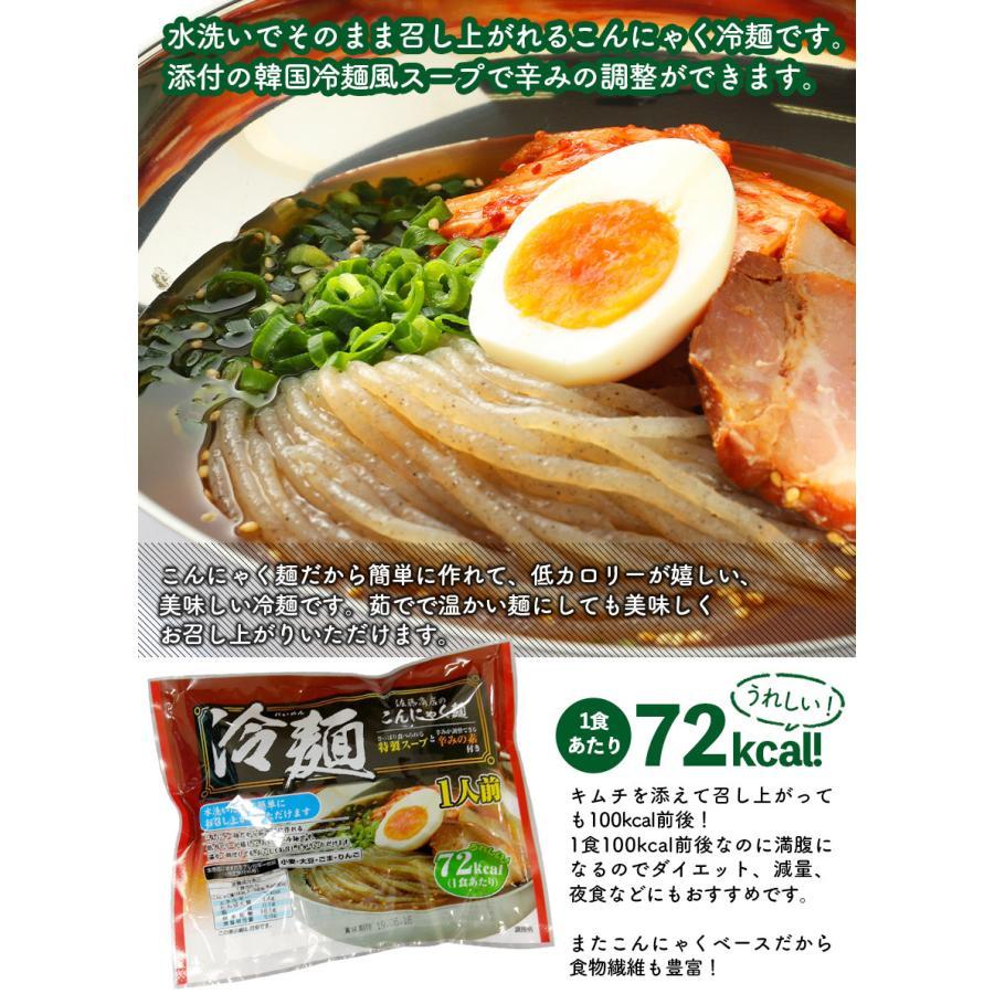 ダイエット食品 こんにゃく麺 冷麺 こんにゃく冷麺 国産 6食入り スープ付き ローカロ 韓国冷麺|wide|02