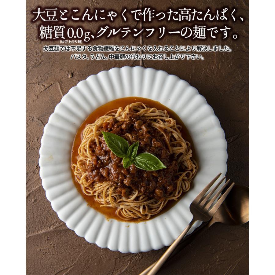 ダイエット食品 麺 大豆麺 こんにゃく 乾麺 食物繊維 グルテンフリー 糖質0 糖質ゼロ 糖質オフ ソイデスリム7個入り|wide|02