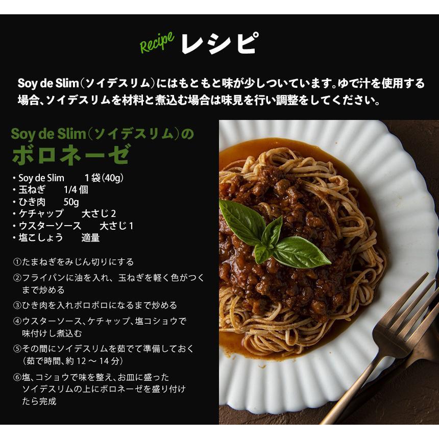 ダイエット食品 麺 大豆麺 こんにゃく 乾麺 食物繊維 グルテンフリー 糖質0 糖質ゼロ 糖質オフ ソイデスリム7個入り|wide|07