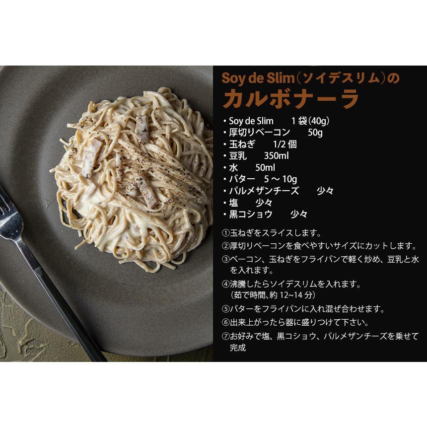 ダイエット食品 麺 大豆麺 こんにゃく 乾麺 食物繊維 グルテンフリー 糖質0 糖質ゼロ 糖質オフ ソイデスリム7個入り|wide|08