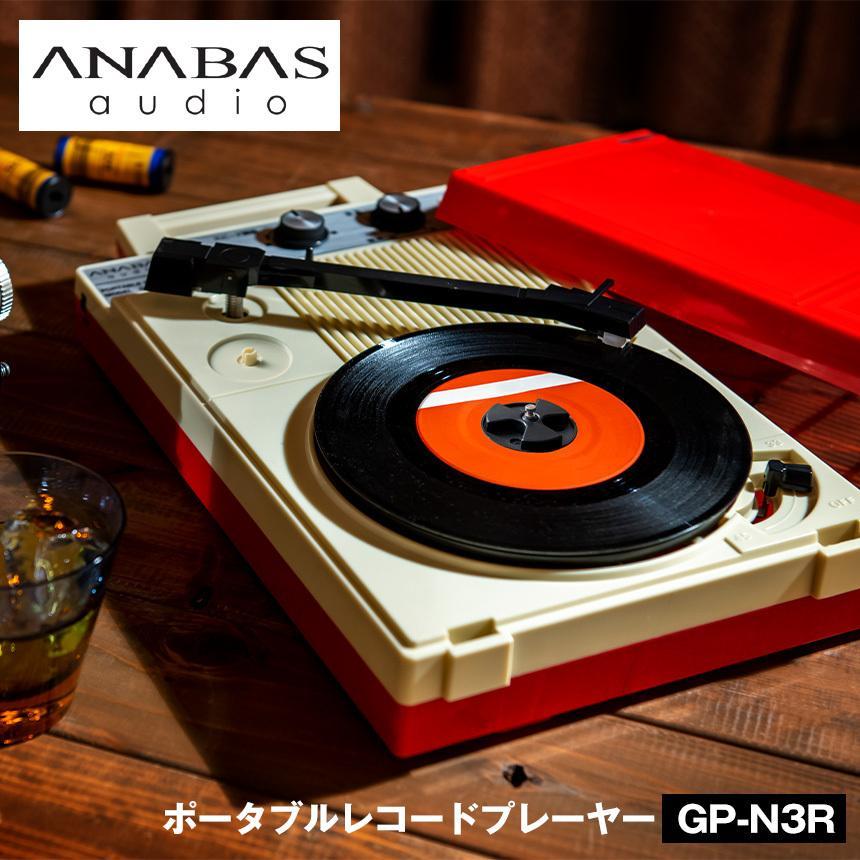 レコードプレーヤー 置き型 壁掛け 30mm 17mm ポータブルプレーヤー アナバスオーディオ まとめ買い特価 GP-N3R 倉 ポータブルプレイヤー