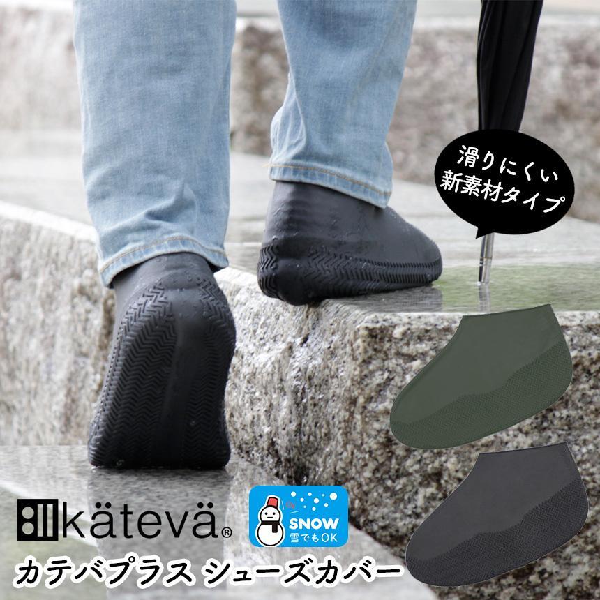シューズカバー 防水 シリコン 滑り止め 驚きの値段 メンズ 迅速な対応で商品をお届け致します 男性用 持ち運び カテバプラスシューズカバー 雨の日 雨 紳士靴用