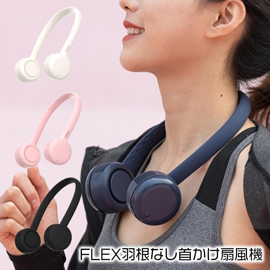 FLEX羽根なし首かけ扇風機