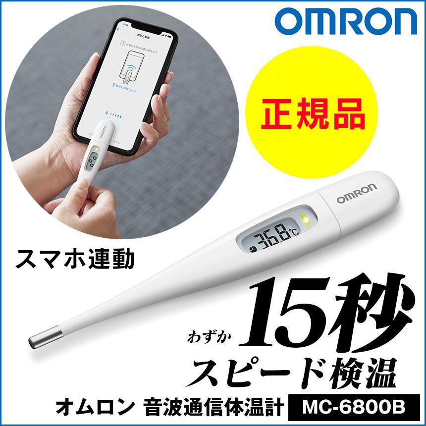 体温計 スマホ連動 アプリ スマホ omron オムロン 15秒 音波通信体温計 オムロンコネクト アイフォン ブルートゥース ios Android 今季も再入荷 気質アップ Bluetooth iPhone