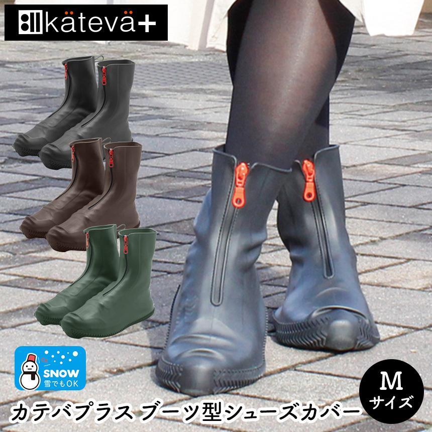 カテバプラス 超安い 商店 ブーツ型 シューズカバー Mサイズ kateva カテバ 靴 泥よけ 防水 おしゃれ 靴カバー 泥除け