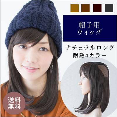 帽子用ウィッグ ナチュラルロング 新作 大人気 インナーキャップ <セール&特集> 医療用ウィッグ 帽子ウィッグ