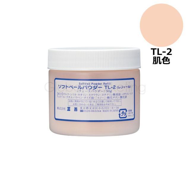 三善 ソフトベールパウダーレフィール 50g 肌色 品質検査済 評判 MY15-110163 TL-2