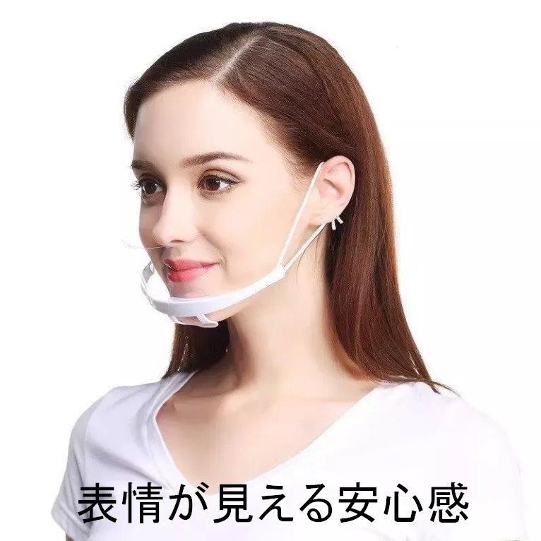 10枚セット マウスシールド 透明 即日発送 顔認証システム 口元カバー 飛沫防止 男女兼用 子供用としても可 ウィルス対策 マウスカバー マスク マウスガード|wigland|02