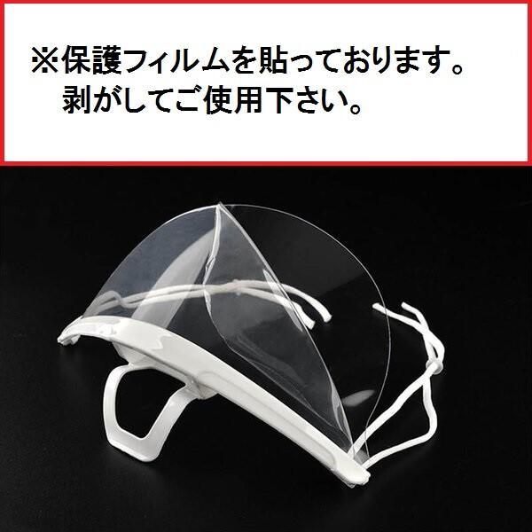 10枚セット マウスシールド 透明 即日発送 顔認証システム 口元カバー 飛沫防止 男女兼用 子供用としても可 ウィルス対策 マウスカバー マスク マウスガード|wigland|11