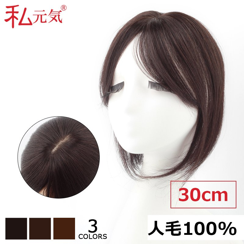 前髪ウィッグ 人毛100% トップカバー ウイッグ 頭頂部 代引き不可 私元気 部分ウィッグ 正規激安 BAX911-30