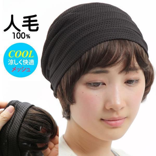 キャップ 髪付き帽子 トレンド 毛付き帽子 ウィッグ付き帽子 医療用ウィッグ 医療用 夏用 hb70 メッシュ帽子 帽子用ウィッグ人毛100% 日本産 帽子 ウィッグ 毛付帽子