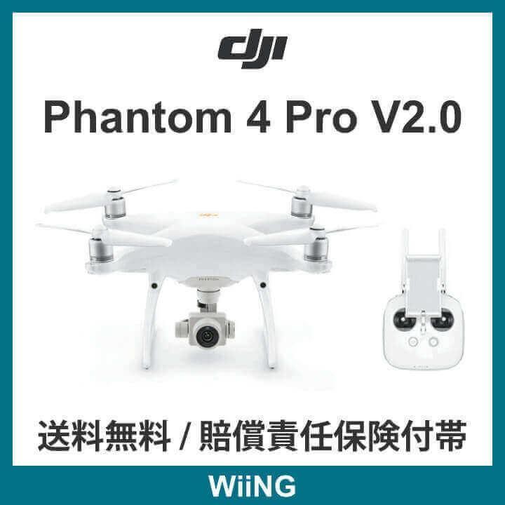 Phantom 4 Pro V2.0 - DJI ドローン【国内正規品/賠償責任保険付き(対人/対物)】