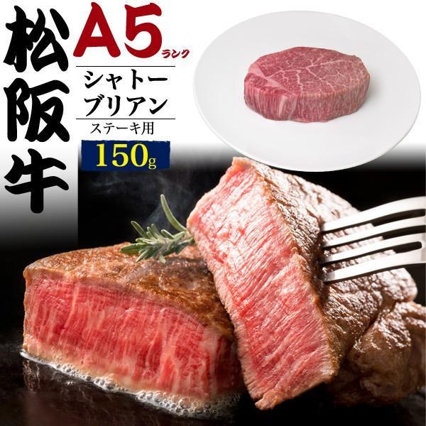 松阪牛 シャトーブリアン(ヒレ希少部位) ステーキ用 150g 冷凍 国産黒毛和牛 国産A5ランク ヘレ フィレ 牛肉|wil-mart