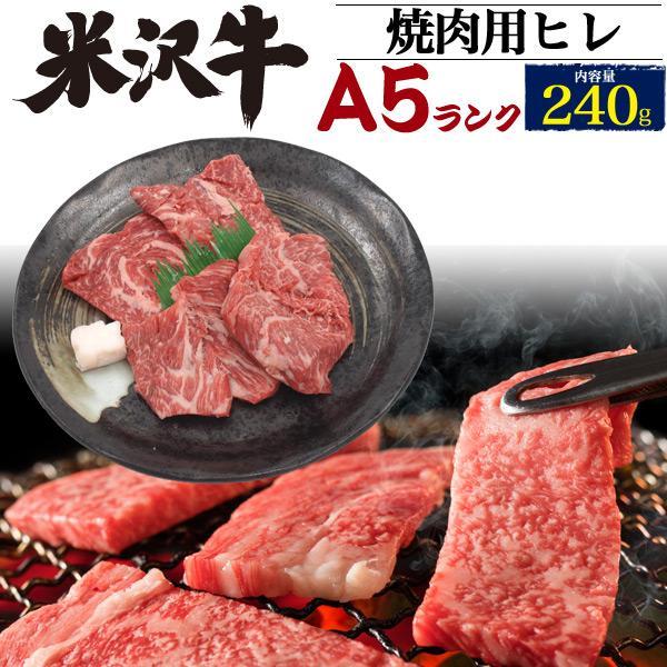 最高級A5ランク 米沢牛 焼肉用ヒレ 240g    冷凍 国産黒毛和牛 ヘレ フィレ 焼き肉|wil-mart