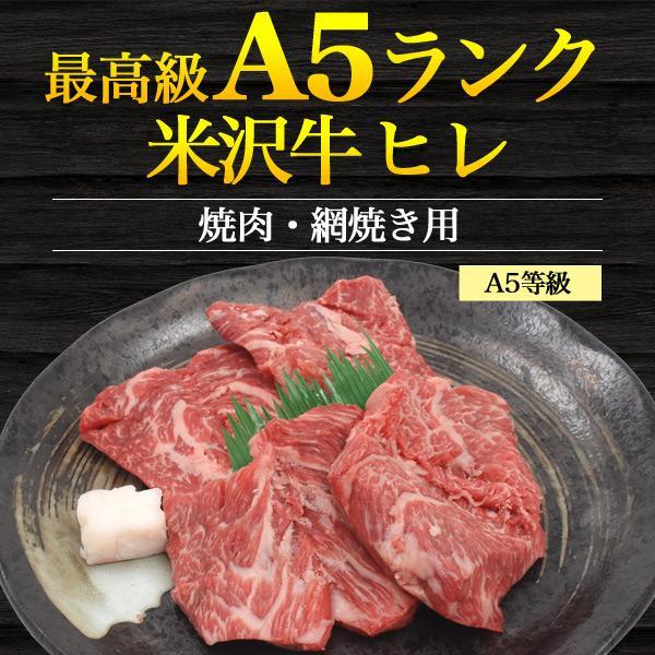 最高級A5ランク 米沢牛 焼肉用ヒレ 240g    冷凍 国産黒毛和牛 ヘレ フィレ 焼き肉|wil-mart|02