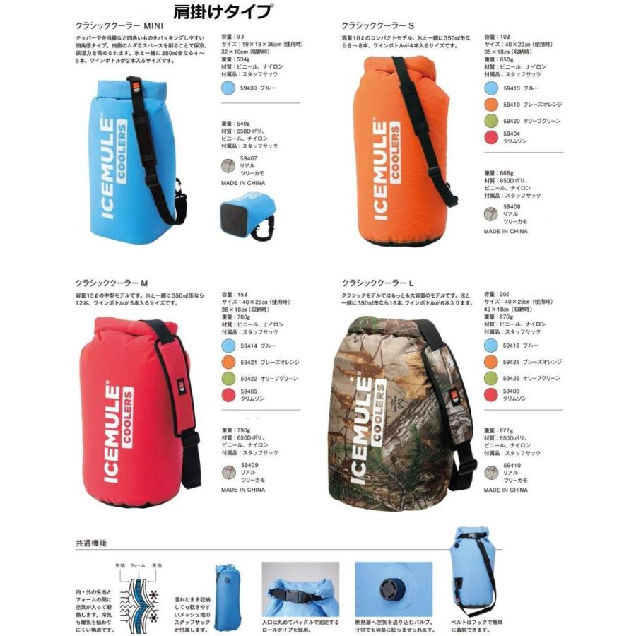 ICEMULE(アイスミュール) アウトドア 保冷・保温 肩掛けタイプ クラシッククーラー 10L リアルツリーカモ 日本正規品 59408