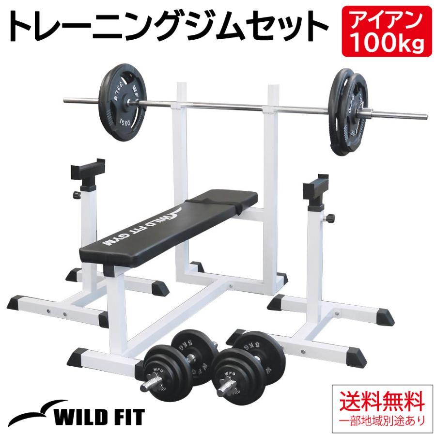 送料無料お手入れ要らず 《パッドプレゼント中》トレーニングジムセット アイアン100kg 永遠の定番 ワイルドフィット 筋トレ ベンチプレス ダンベル 自宅 セット トレーニング器具 バーベル