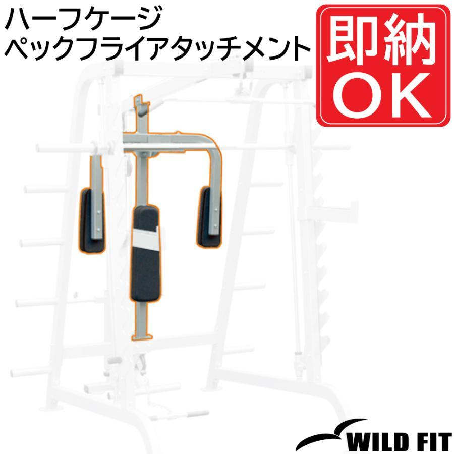 【在庫あり/即出荷可】 ハーフケージペックフライ-アタッチメント / トレーニング器具 トレーニングマシン ワイルドフィット, BE FREE 344abfbb