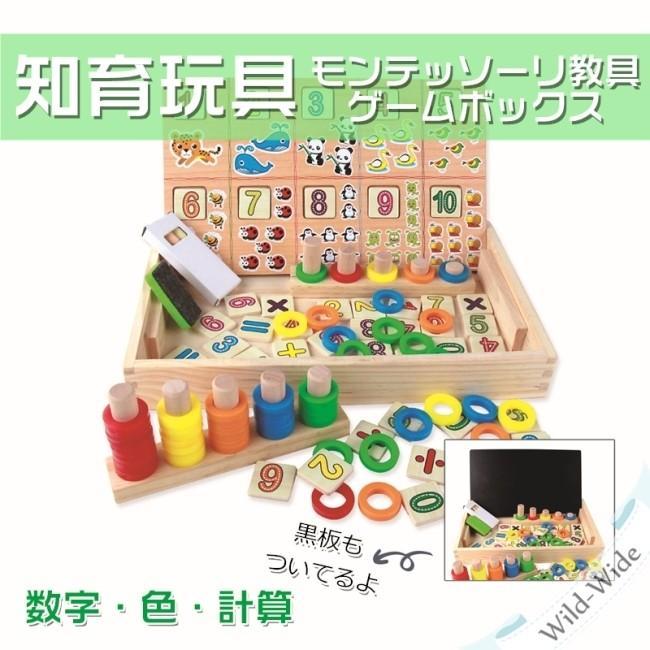 知育玩具 ゲームボード 紐通し 数字 計算 木製玩具 色認知 ボックス 40%OFFの激安セール 出色 ギフト 出産祝い 黒板 誕生日プレゼント モンテッソーリ教具 3歳 2歳