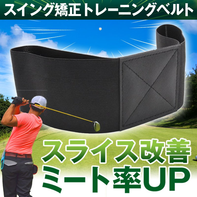 定番 正規店 ゴルフ スイング 練習 トレーニングベルト スイング矯正ベルト れんしゅう器具 スライス矯正