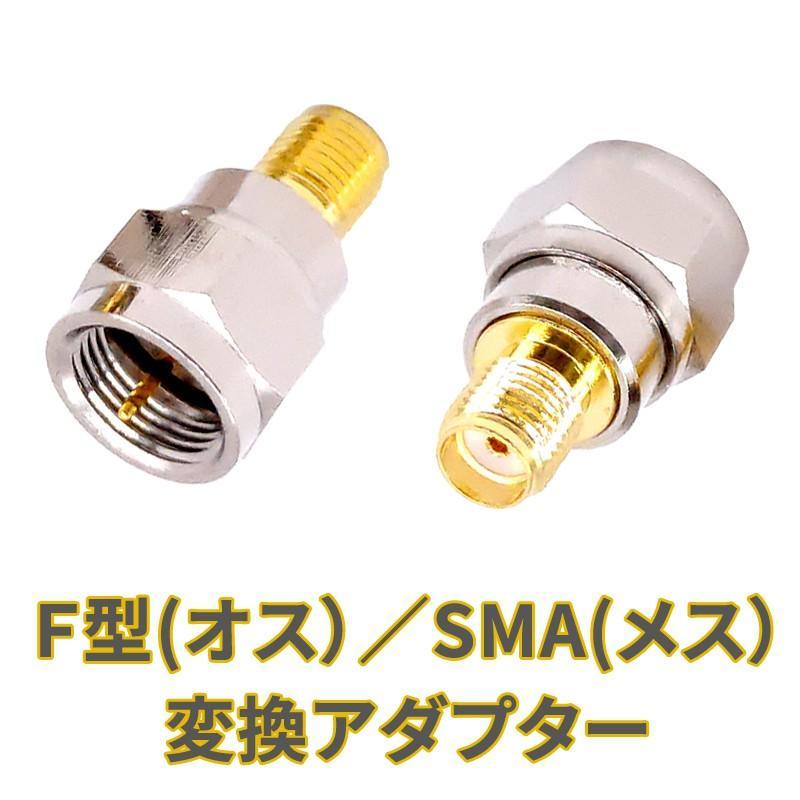 SMA メス →F型 オス アンテナ変換アダプター 地デジチューナー ...