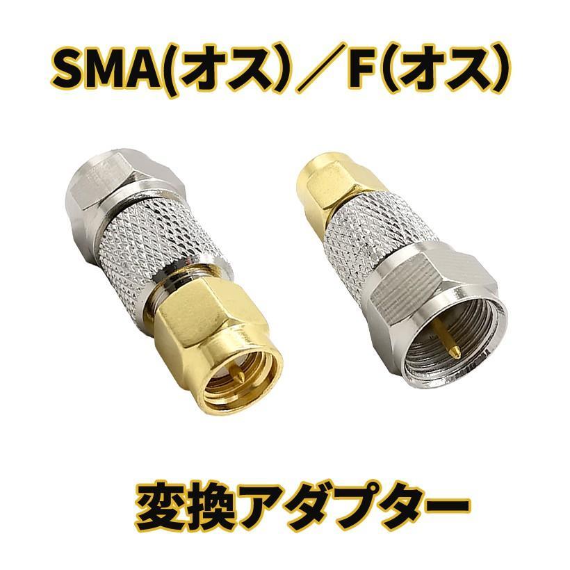 SMA オス →F型 オス アンテナ変換アダプター 地デジチューナー ...