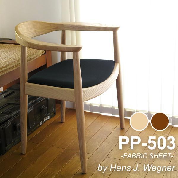 ウェグナー PP503 The Chair(ザ チェア) ファブリック仕様 北欧 木製 ...