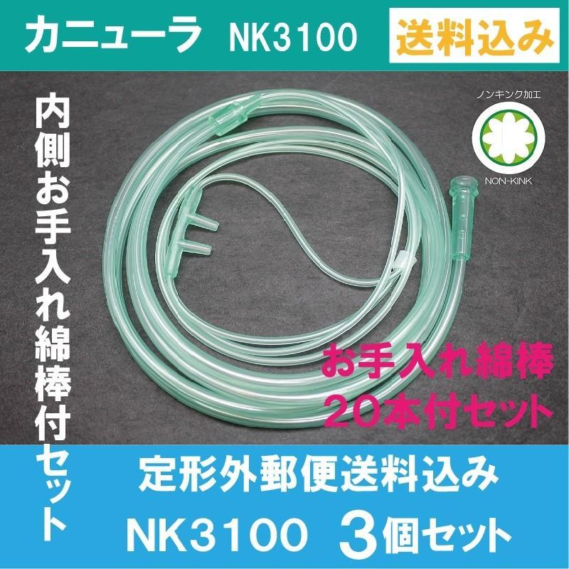 NK-3100 鼻腔酸素カニューラ スタンダードコネクター 成人用 期間限定特価品 お手入れ綿棒付セット 3個 人気 おすすめ