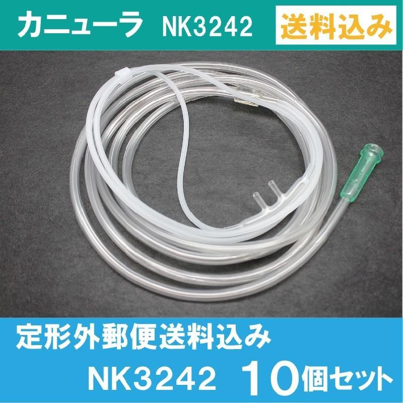 NK-3242 交換無料 ソフト鼻腔酸素カニューラ スタンダードコネクター 高価値 成人用 10個