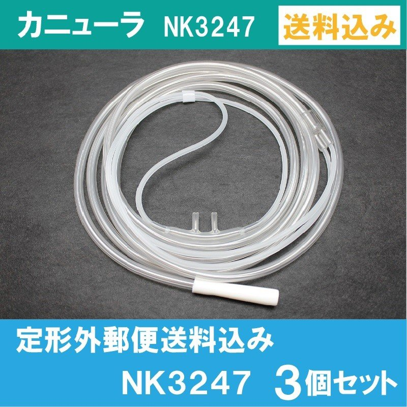 NK-3247 ソフト鼻腔酸素カニューラ ユニバーサルコネクター 3個 お得 低価格 成人用