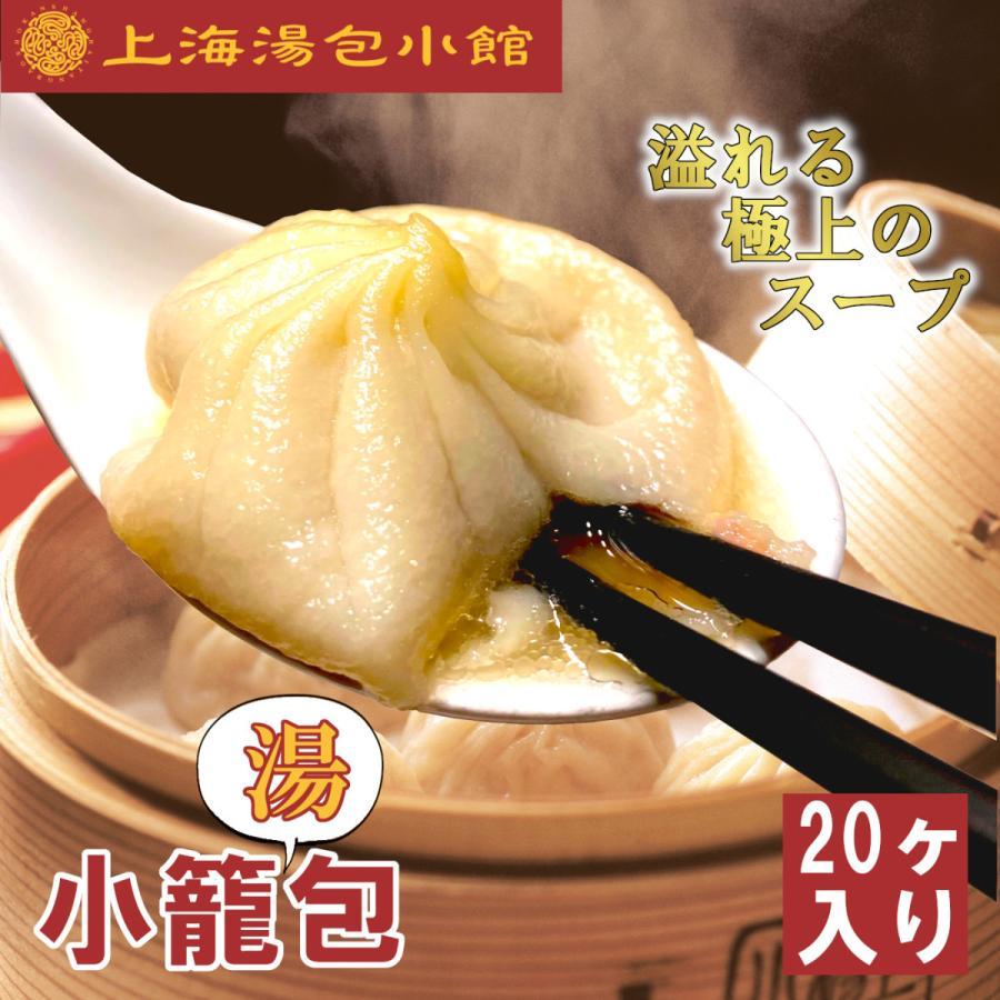 新発売 上海湯包小館 冷凍 小籠包 信用 27g×20個 540g 新商品!新型