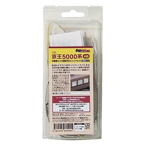 ネコパブリッシング HOゲージ 京王5000系 中間車セット用室内灯ユニットセット (2輌分)