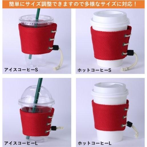 【帆布製】カップスリーブ コーヒースリーブ コーヒーホルダー (ゴム留め具付き)サイズ調整可能 おしゃれ 日本製 wincessnet 12