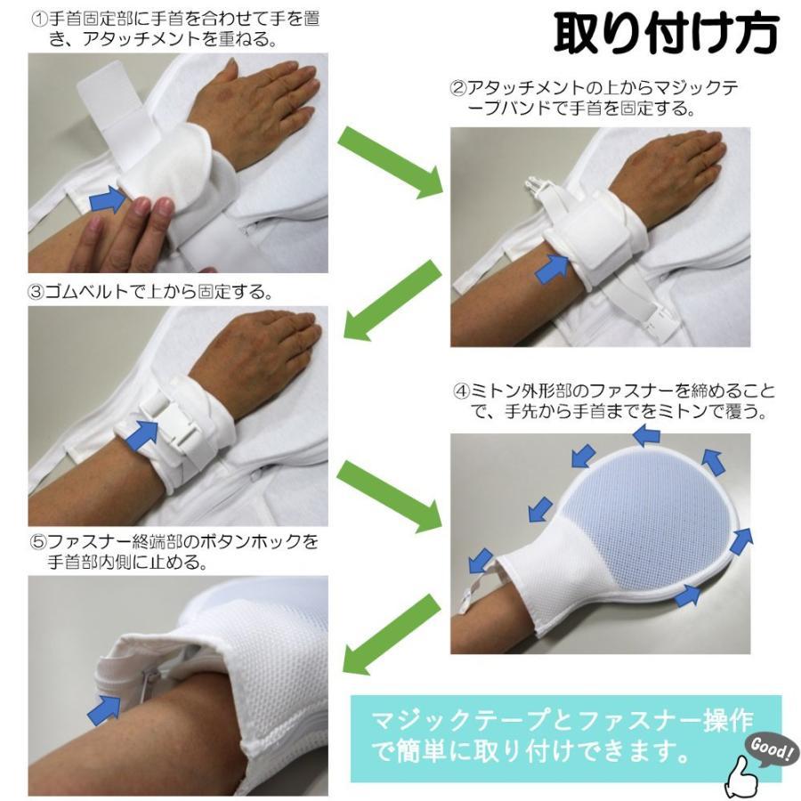 介護ミトン まもるくん / 点滴針、管抜去防止用ミトン手袋 (1枚/片手分) 左右兼用|wincessnet|03