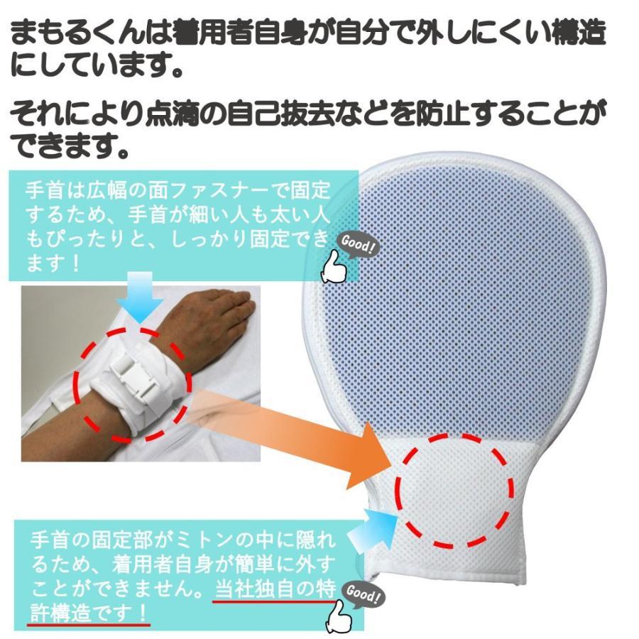 介護ミトン まもるくん / 点滴針、管抜去防止用ミトン手袋 (1枚/片手分) 左右兼用|wincessnet|04