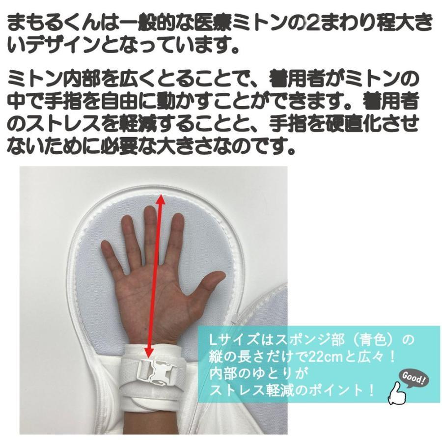介護ミトン まもるくん / 点滴針、管抜去防止用ミトン手袋 (1枚/片手分) 左右兼用|wincessnet|05