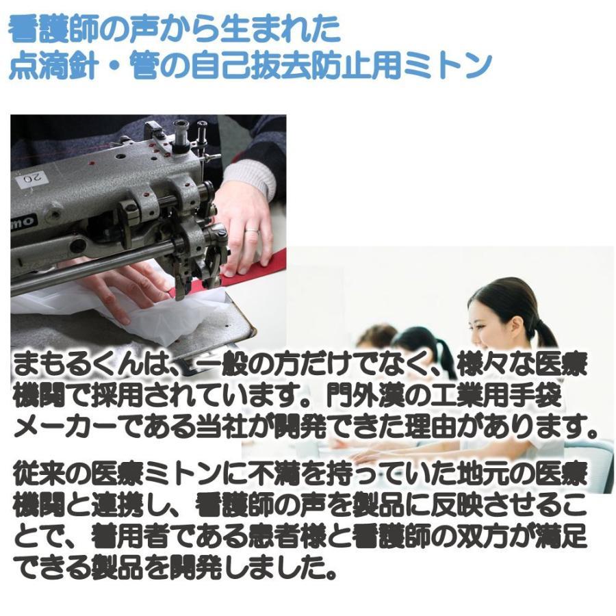 介護ミトン まもるくん / 点滴針、管抜去防止用ミトン手袋 (1枚/片手分) 左右兼用|wincessnet|06