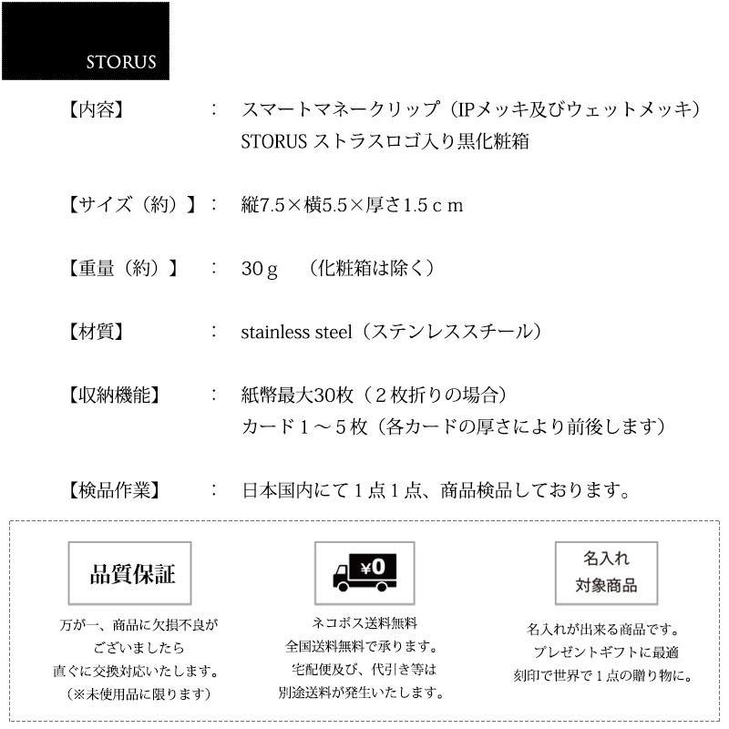 STORUS(ストラス) スマートマネークリップ 限定カラー【名入れ無料】|windasia|14