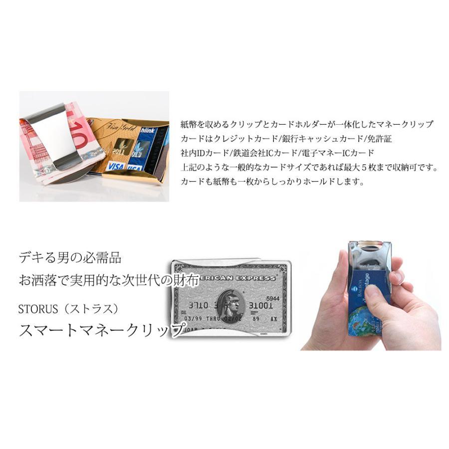 STORUS(ストラス) スマートマネークリップ 限定カラー【名入れ無料】|windasia|09