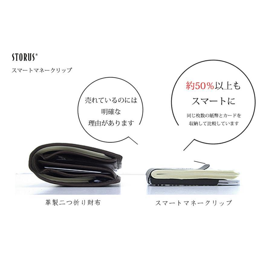STORUS(ストラス) スマートマネークリップ 限定カラー【名入れ無料】|windasia|10